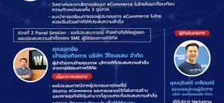 """""""eCommerce Thursday"""" ครั้งแรกกับงาน Meetup#1ของ สมาคมผู้ประกอบการพาณิชย์อิเล็กทรอนิกส์ไทย THECA"""