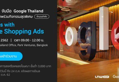 "LnwShop ชวนร่วมอีเว้นท์สุดพิเศษ ""Success with Google Shopping Ads"""