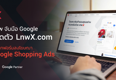 Lnw จับมือ Google เปิดตัว LnwX แพลทฟอร์มลงโฆษณา Google Shopping Ads
