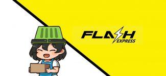 Flash Express รับ-ส่งพัสดุถึงที่ ราคาเริ่มต้น 20.-ใช้งานผ่าน LnwExpress ได้แล้ววันนี้