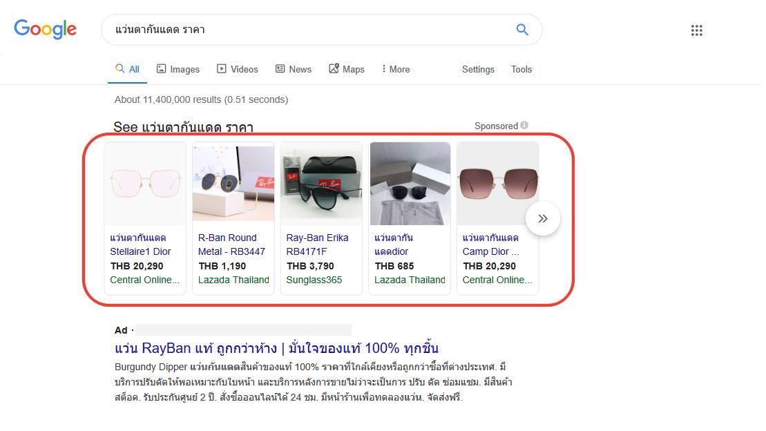 ผลการค้นหา Google Shopping Ads