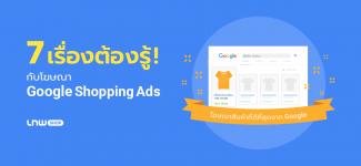 7 เรื่องต้องรู้ ! กับโฆษณา Google Shopping Ads  โฆษณาสินค้าที่ดีที่สุดจาก Google