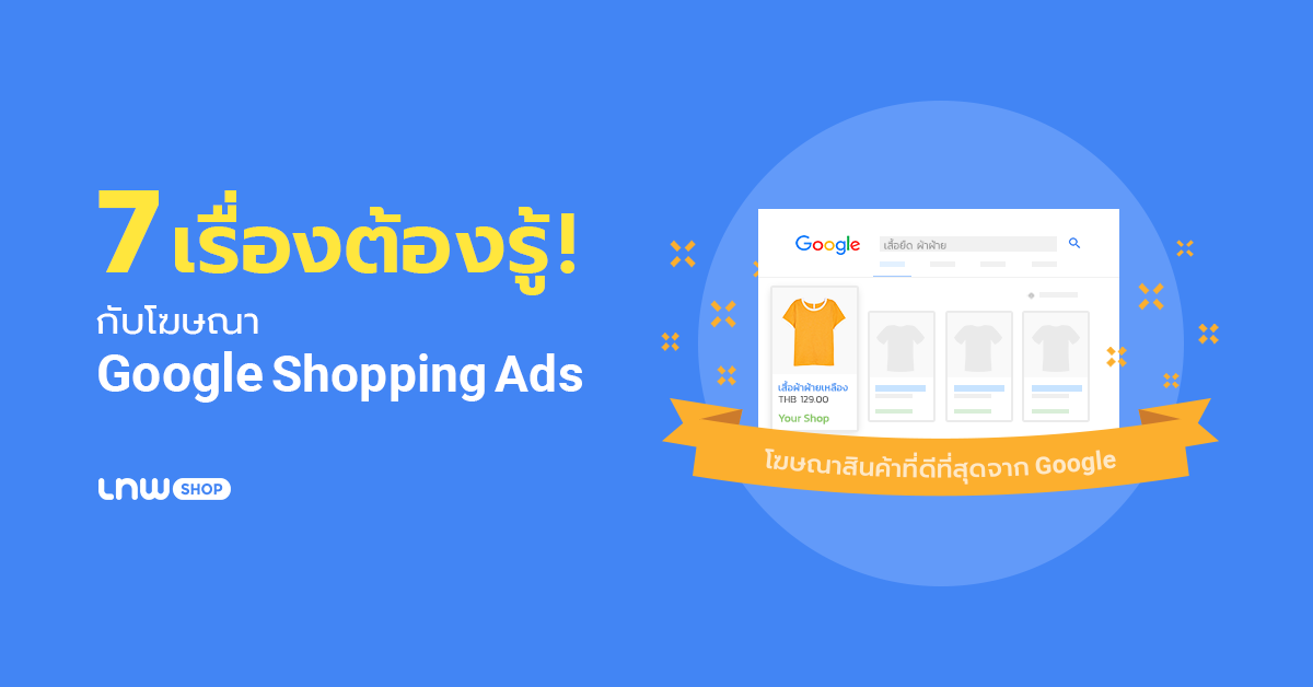 โฆษณา Google Shopping Ads
