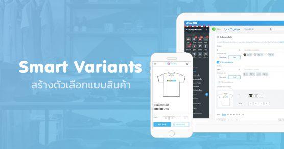 [คู่มือ] สร้างตัวเลือกแบบสินค้าแบบใหม่ Smart Variants (สี,ไซส์,แบบ) สำหรับร้านค้า Lnw