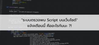 """""""ระบบตรวจพบ Script บนเว็บไซต์"""" แจ้งเตือนนี้คืออะไร แล้ว """"Script"""" อันตรายแค่ไหนกับร้านค้าเทพ ?!"""