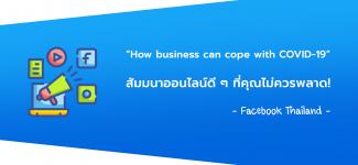 "[PR] Facebook Thailand ชวนทุกท่านร่วมสัมมนาออนไลน์ ""How business can cope with COVID-19"""