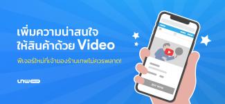 เพิ่มความน่าสนใจให้สินค้าด้วย Video ฟีเจอร์ใหม่ที่เจ้าของร้านเทพไม่ควรพลาด!
