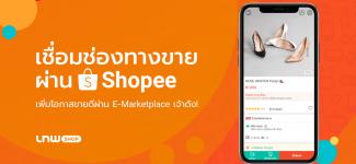 เชื่อมช่องทางขายผ่าน Shopee เพิ่มโอกาสขายดีผ่าน E-Marketplace เจ้าดัง!