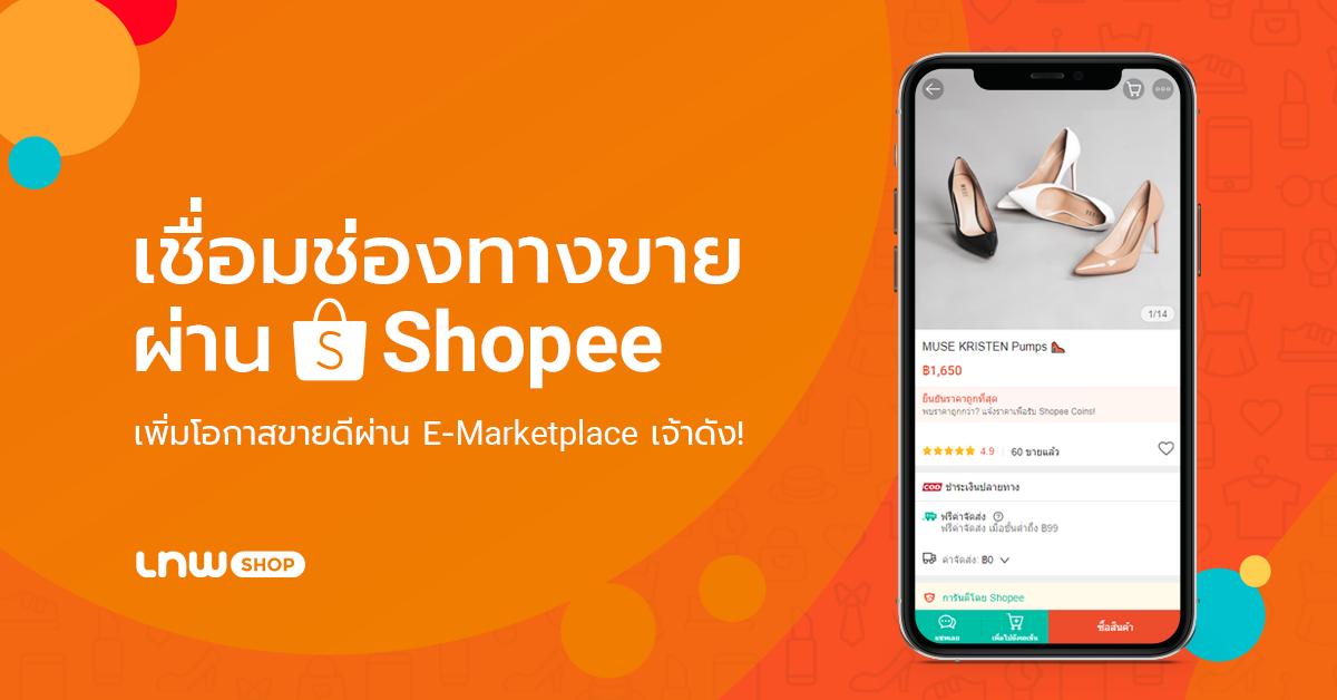 เชื่อมช่องทางขายผ่าน Shopee