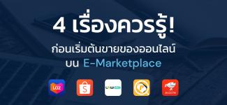 4 เรื่องควรรู้ ! ก่อนเริ่มต้นขายของออนไลน์บน E-Marketplace