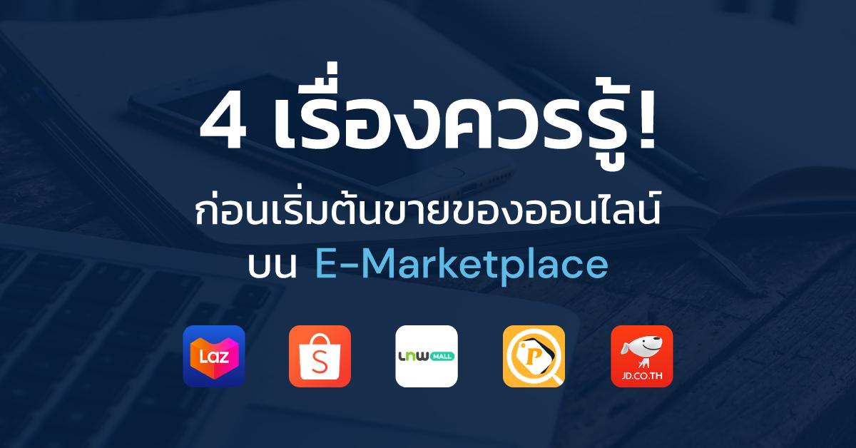 ขายของออนไลน์บน E-Marketplace