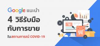 Google แนะนำ 4 วิธีรับมือกับการขายในช่วง COVID-19 ให้ลูกค้าสั่งซื้อได้ง่ายขึ้น!