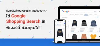 ค้นหาสินค้าบน Google ใครว่ายุ่งยาก? ใช้ Google Shopping Search สิ ฟีเจอร์นี้ ช่วยคุณได้!