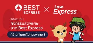 พร้อมให้บริการแล้ว ! Best Express ขนส่งน้องใหม่ผ่าน LnwExpress รับ-ส่งพัสดุถึงที่ทั่วประเทศไทย