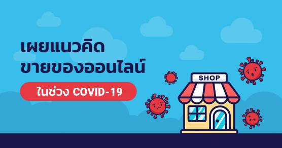 ขายของออนไลน์ช่วง COVID-19