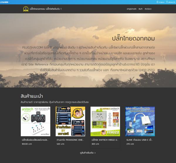 แนวคิดขายของออนไลน์ช่วง COVID-19 ของ Plugthai.com