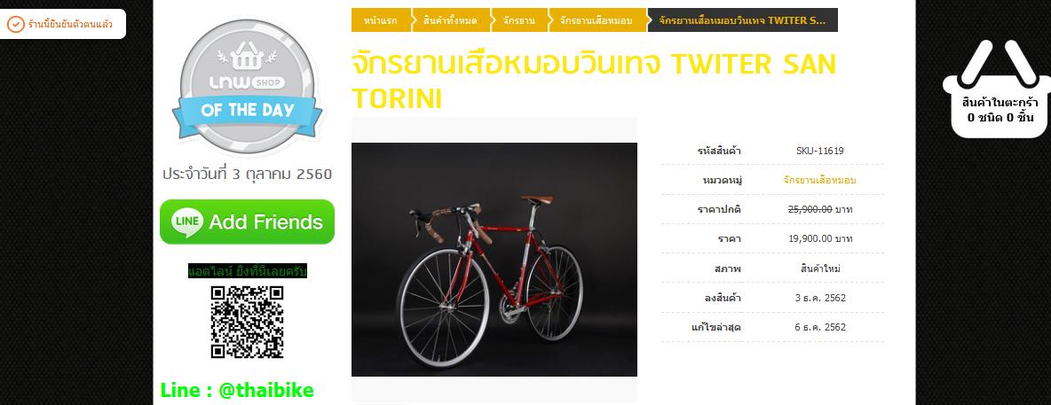 แนวคิดขายของออนไลน์ช่วง COVID-19 ของ Thaibikeshop.net