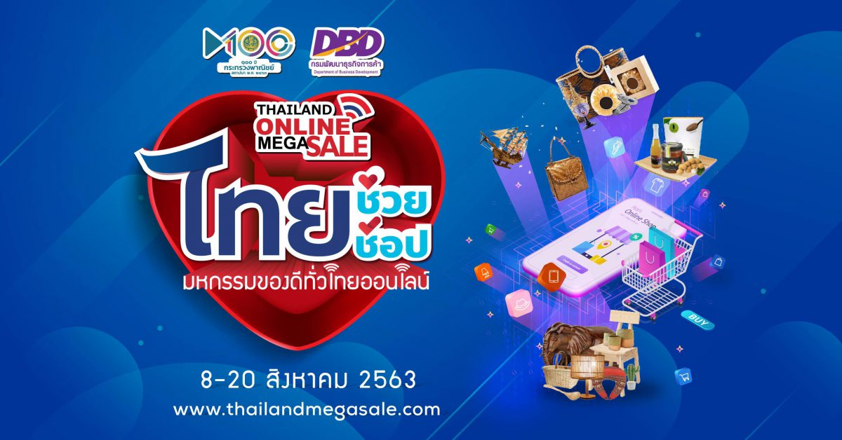 Thailand Online Mega Sale 2020