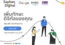 Saphan Digital โครงการพัฒนาทักษะทางดิจิทัล เพื่อผู้ประกอบการไทย
