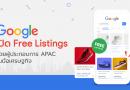 Free Listings