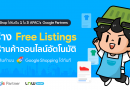 LnwShop 1 ใน 3 APAC Google Partner ช่วยร้านค้าออนไลน์ ก้าวสู่ Free Listings