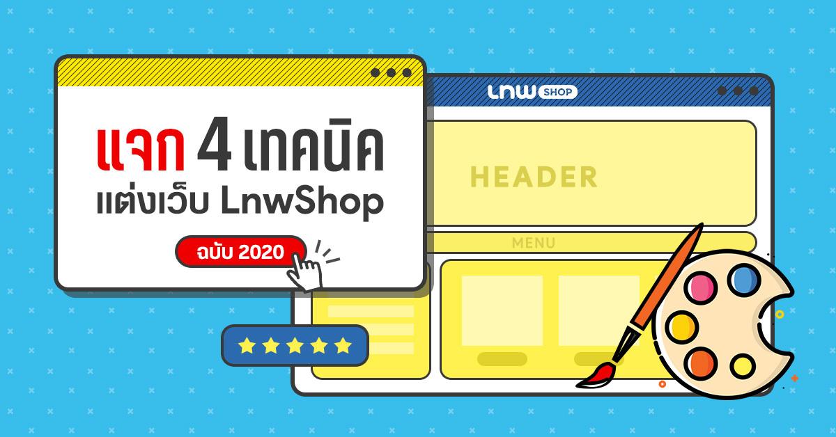 แจก 4 เทคนิคแต่งเว็บ LnwShop