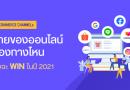 2021 นี้ E-COMMERCE CHANNELs ขายของออนไลน์ช่องทางไหนถึงจะ WIN ที่สุด!