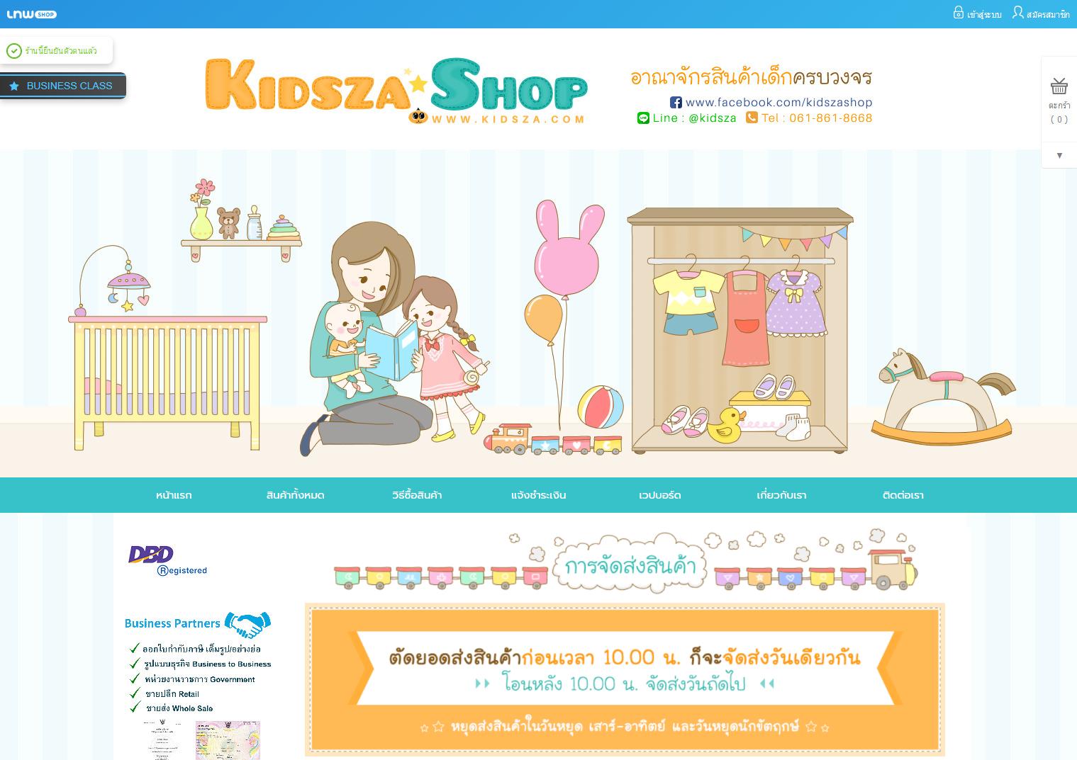 Kidsza Shop - Website