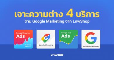 เจาะความต่าง 4 บริการ ด้าน Google Marketing จาก LnwShop