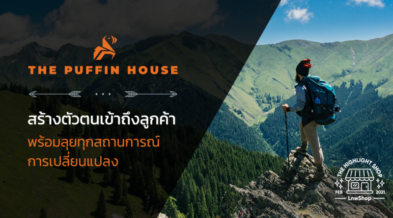 The Puffin House