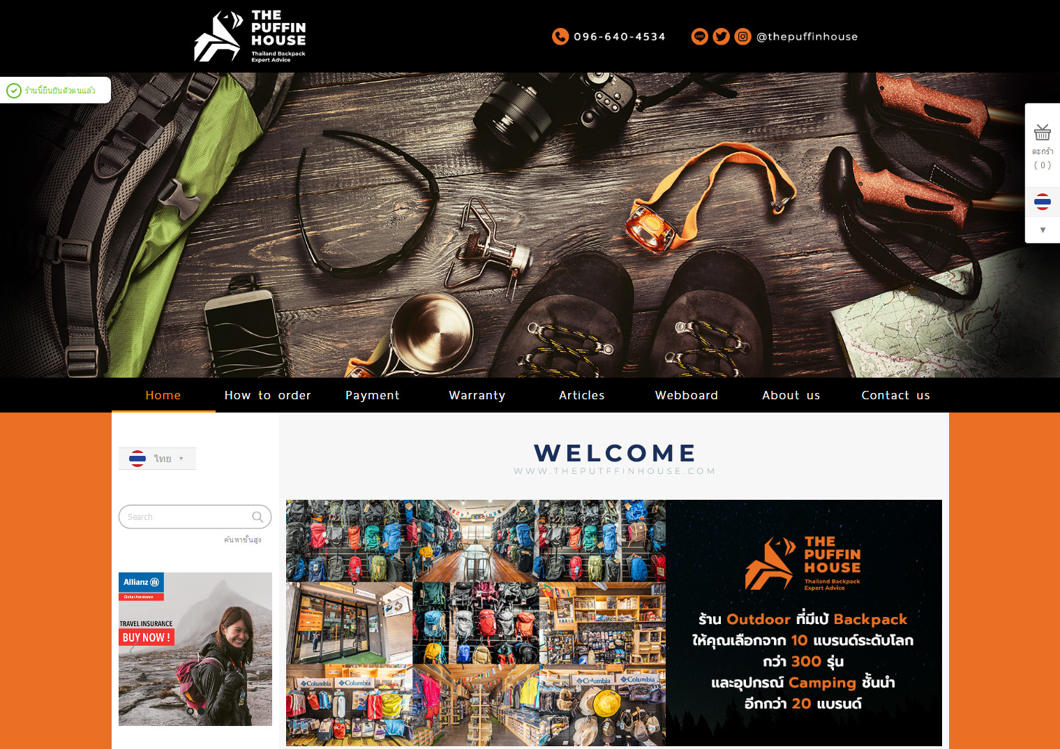 The Puffin House - Website