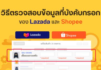 [คู่มือ] วิธีตรวจสอบข้อมูลที่บังคับกรอกของ Lazada และ Shopee