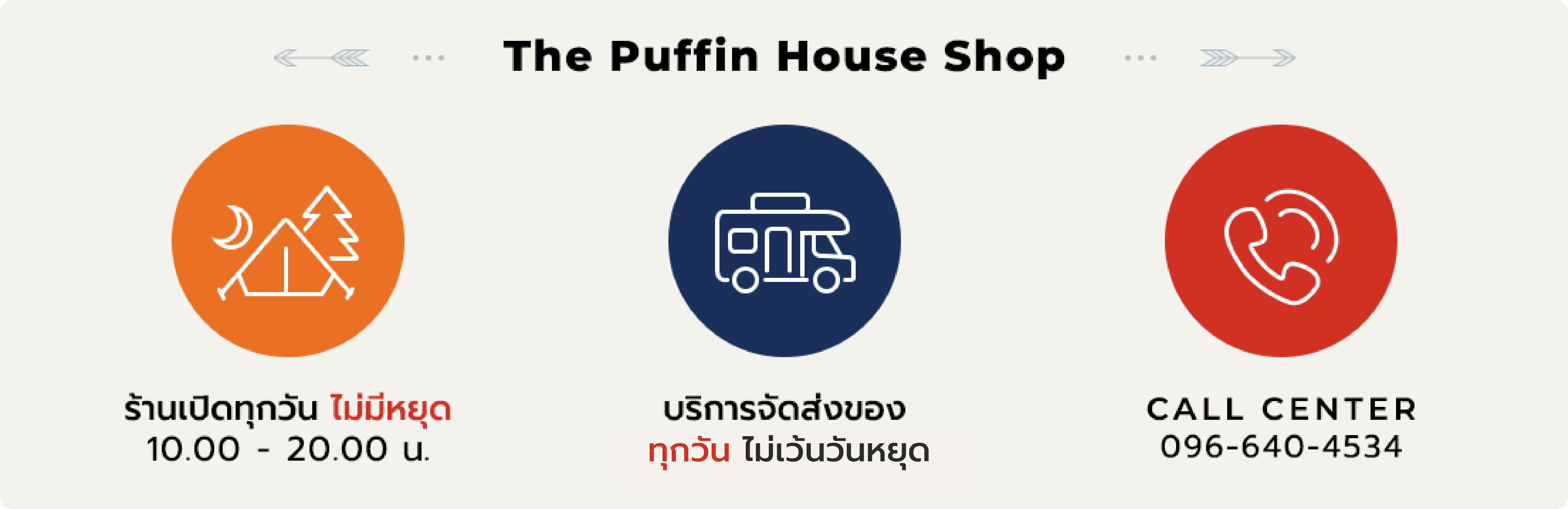 The Puffin House - Express