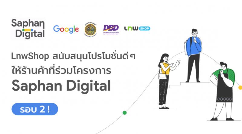 Saphan Digital - 2