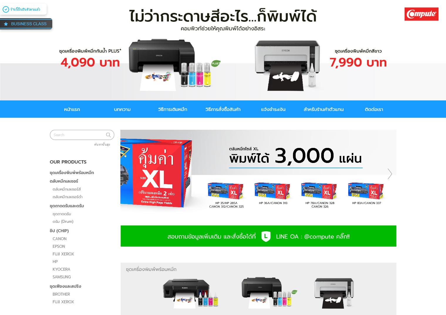 Compute - Website