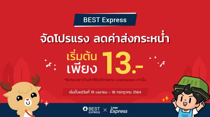 BEST Express - Promotion