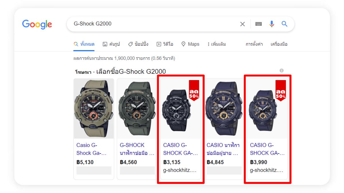 G-ShockHitz - ผลลัพธ์โฆษณา