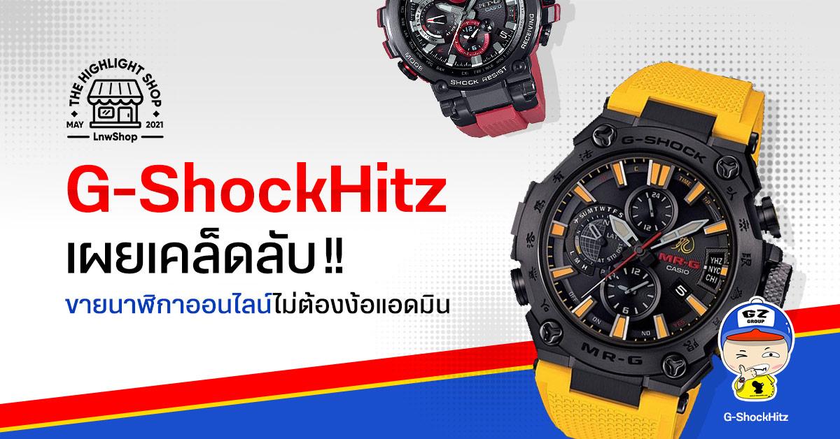 G-ShockHitz