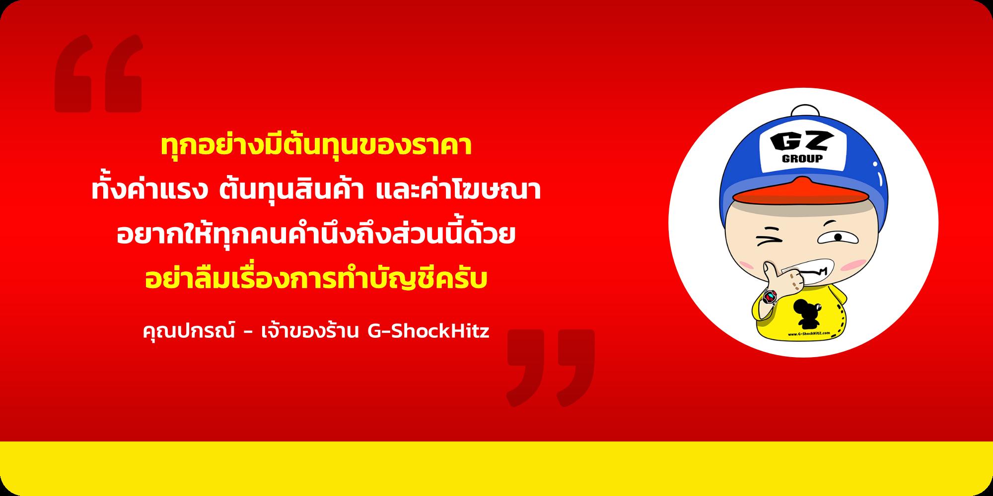 G-ShockHitz - Quote