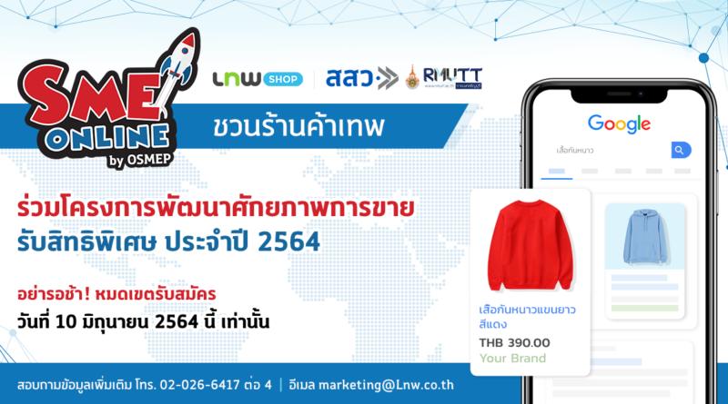 ME Online by OSMEP - 2021