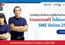 SME Online อบรม