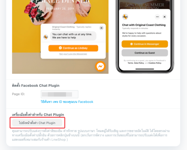 Facebook Chat - ตัวอย่างการใช้งาน