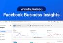 พาชมโฉมใหม่ของ Facebook Business Insights และการกลับมาของ Audience Insights
