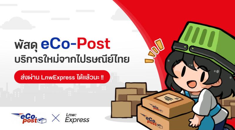 eCo-Post-LnwExpress