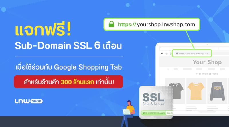 Shopping Tab x SSL