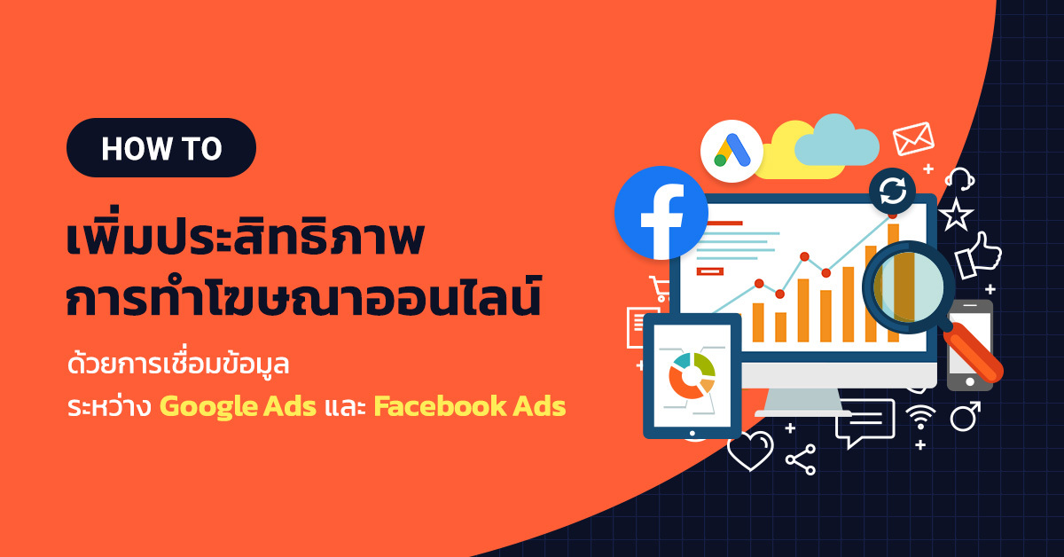 How To เพิ่มประสิทธิภาพการทำโฆษณาออนไลน์ ด้วยการเชื่อมข้อมูลระหว่าง Google Ads และ Facebook Ads