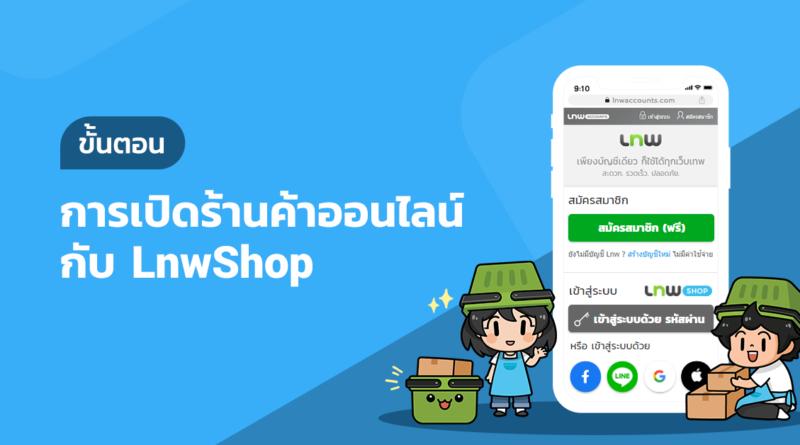 เปิดร้านค้าออนไลน์กับ LnwShop
