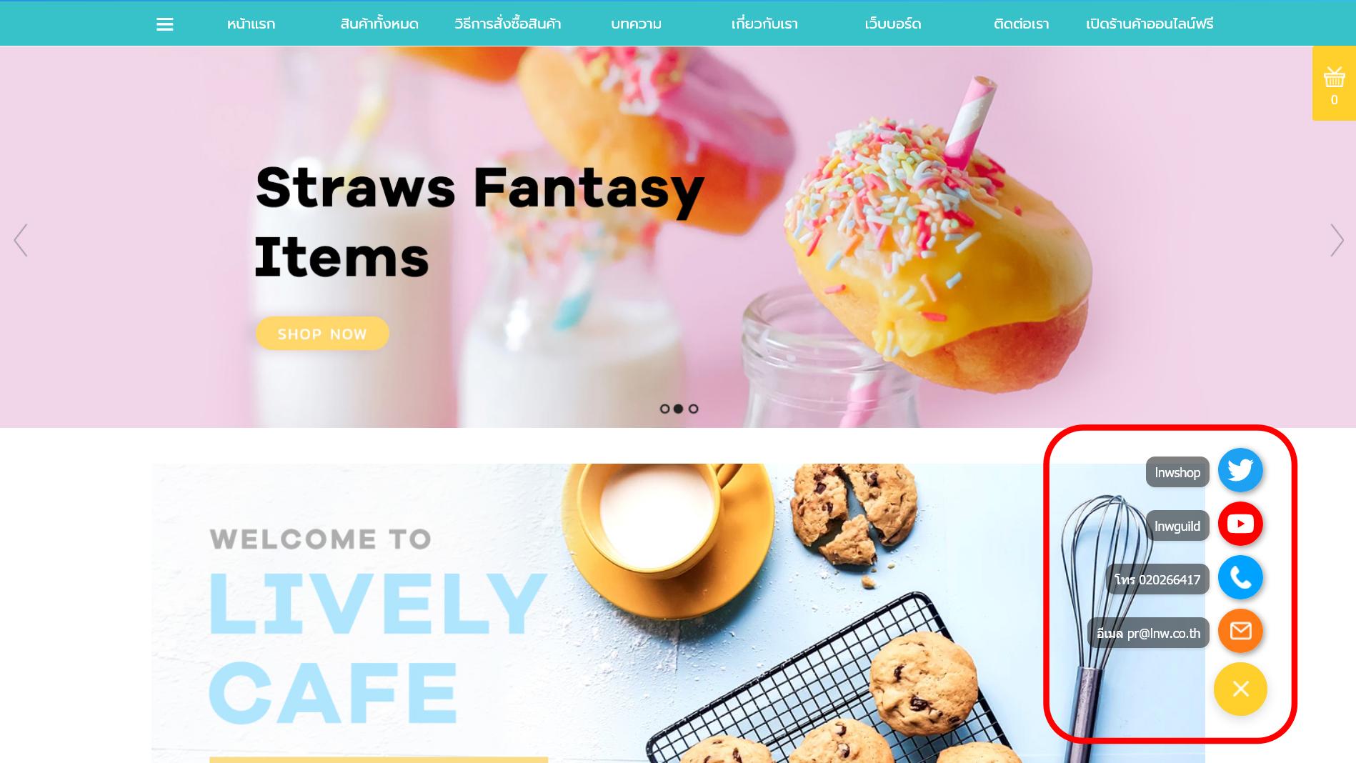 ช่องทางติดต่อ - Contact Shop on website