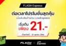 Flash Express - Oct Promotion