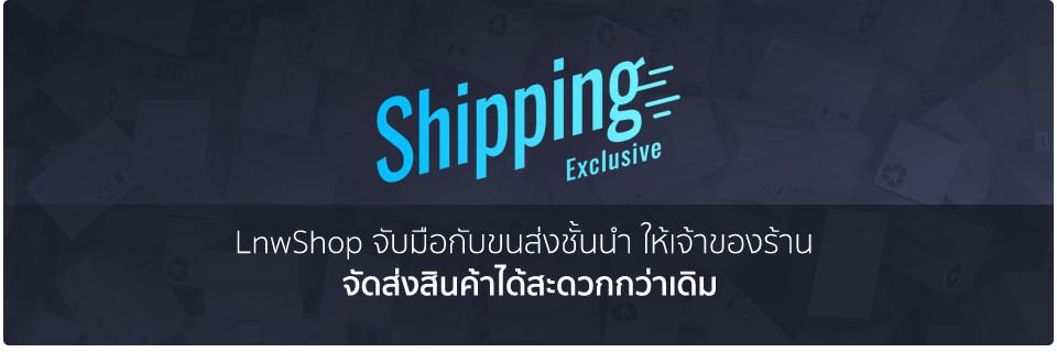 LnwExpress - Shipping